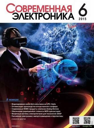 Современная электроника №6 2015
