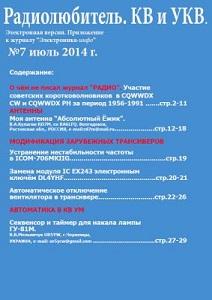 Радиолюбитель КВ и УКВ №7, 2014