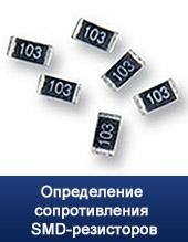Онлайн расчёт сопротивления SMD-резистора по цифровой маркировке