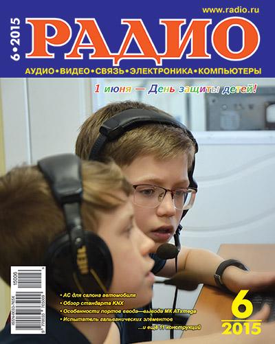 Радио №6 2015