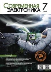 Современная электроника №7 2015