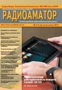 журнал Радиоаматор №7-8 2015