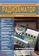 журнал Радиоаматор №10 2015