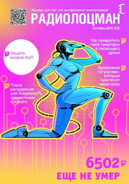 журнал РадиоЛоцман №10 2015