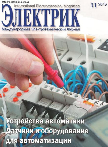 Электрик №11 2015