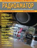 журнал Радиоаматор №1 2016