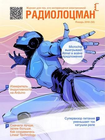 журнал РадиоЛоцман №1 2016
