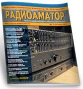 журнал Радиоаматор №3 2016