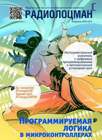 журнал РадиоЛоцман №2 2016