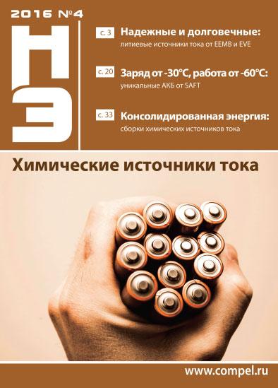 Новости электроники №4 2016