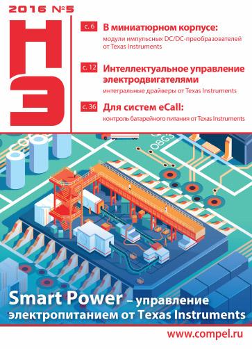 Новости электроники №5 2016