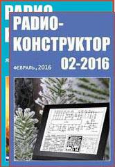 Радиоконструктор №1-2 2016