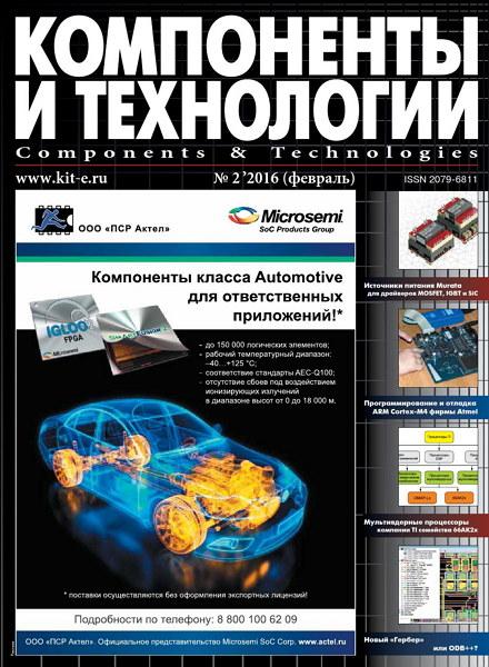 Компоненты и технологии №2 2016