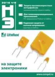 Новости электроники №6 2016