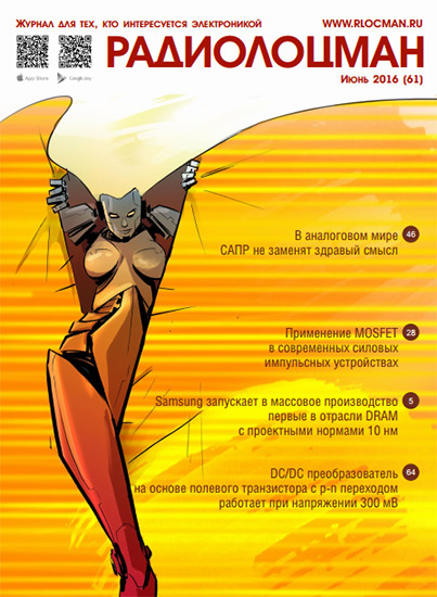 журнал РадиоЛоцман №6 2016