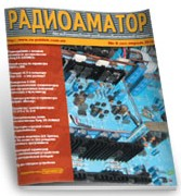журнал Радиоаматор №6 2016