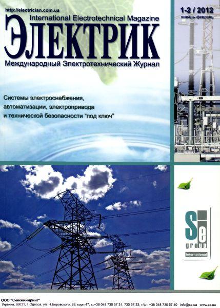 Электрик №1-2 (январь-февраля 2012)