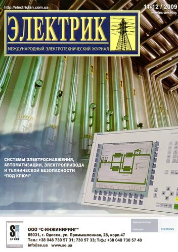 Электрик №11-12 (2009)