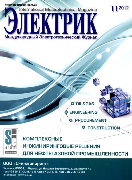 Электрик №11 (ноябрь) 2012