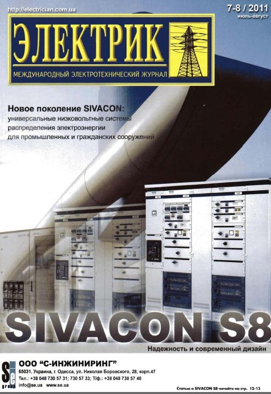Электрик №7-8 2011