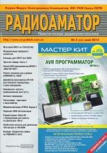 РадиоАматор №5 2012 (Редакционный PDF)