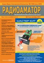 РадиоАматор №9 2012