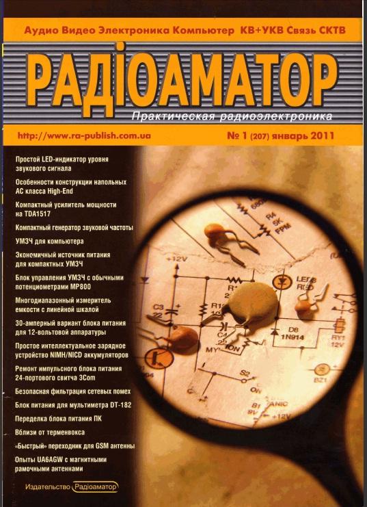 Радiоаматор №1, 2011(PDF)