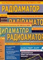 Радиоаматор №1-12, 2011
