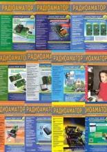 Радиоаматор №1-12 2012