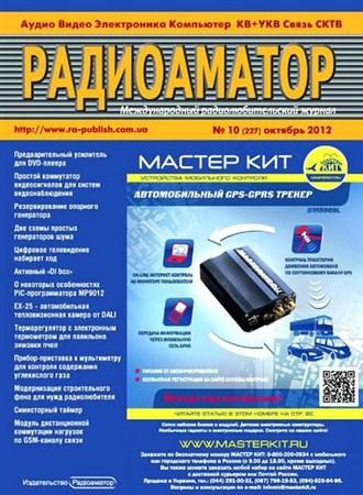 Радиоаматор №10 (октябрь 2012)