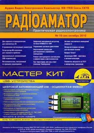 Радиоаматор №10 2010