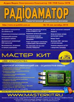 Радиоаматор №10 2010 (DjVu с навигацией)