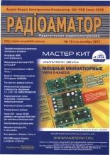 Радиоаматор №10 2011
