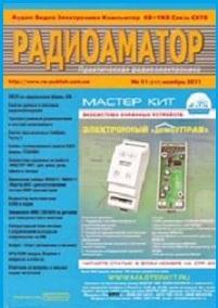 Радиоаматор №11 2011