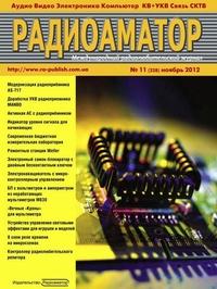 Радиоаматор №11 2012 (PDF)