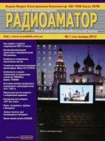 Радиоаматор №1 2013