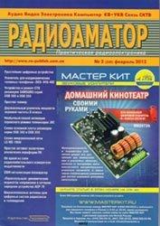 Радиоаматор №2, 2012