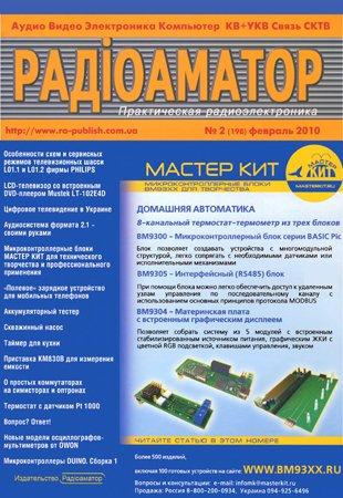Радиоаматор №2 2010