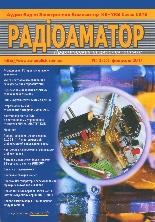 Радиоаматор №2 2011