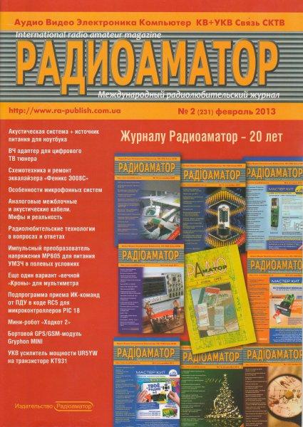 Радиоаматор №2 2013
