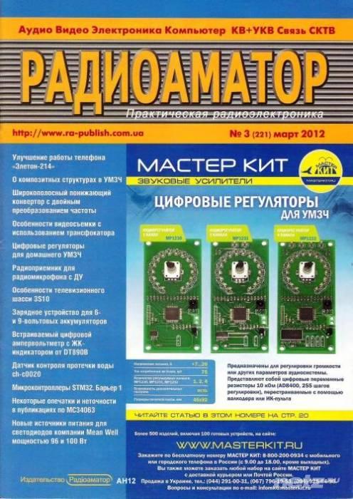 Радиоаматор №3, 2012