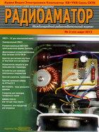 Радиоаматор №3 2013