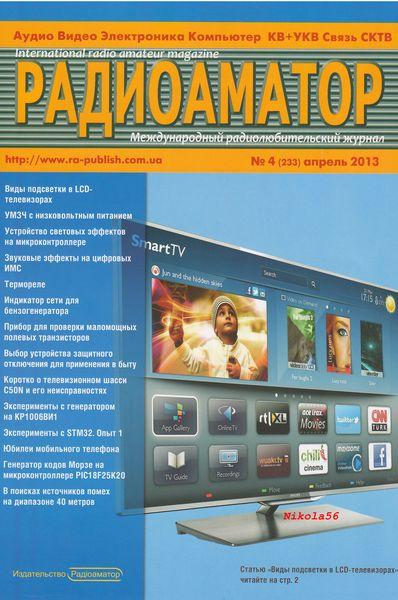 Радиоаматор №4-2013