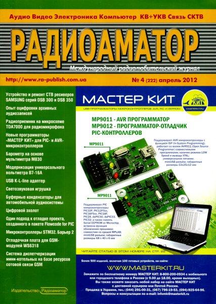 Радиоаматор №4 (апрель 2012) 14 стр. добавлена