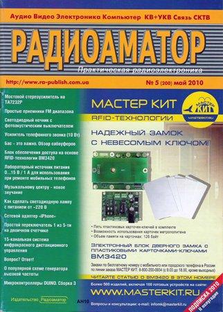 Радиоаматор №5 2010