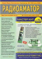 Радиоаматор №7-8 (июль-август), 2010
