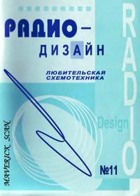 Радио-Дизайн №11
