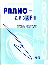 Радио-Дизайн №12