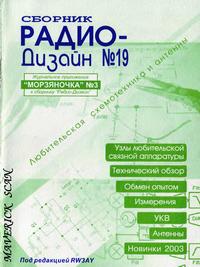Радио-Дизайн №19