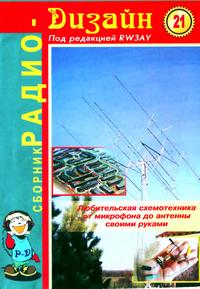 Радио-Дизайн №21